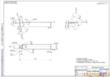 СБ резца канавочного с техническими требованиями (формат А2)
