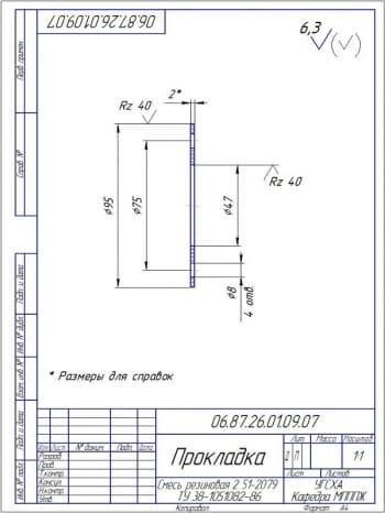 10.Деталь прокладка из смеси резиновой 2 51-2079 ТУ 38-1051082-86. (формат А4)