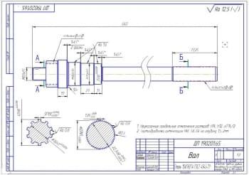 10.Деталь – вал из материала сталь 15ХГН2ГА (формат А3)