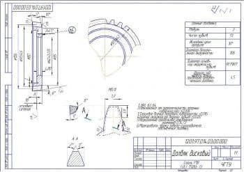 Рабочий чертеж дискового долбяка