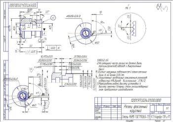 Рабочий чертеж фасонного круглого резца с техническими требованиями