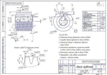 Рабочий чертеж фрезы червячного типа с техническими требованиями