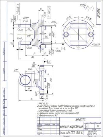 Чертежи конструкции пневматического приспособления для запрессовки карданной вилки
