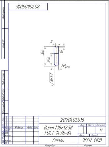 Чертеж детали винт М8х12,58 ГОСТ 1476-84. На чертеже указаны полные размеры детали. Чертеж выполнен в масштабе 1:1 (формат А3)
