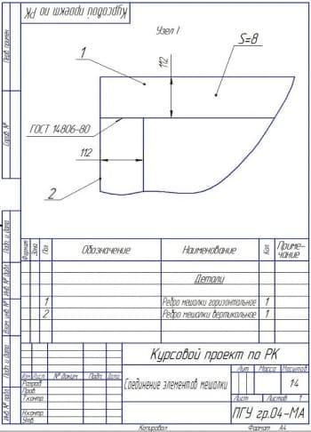 Набор чертежей конструкции реактора с мешалкой для агрессивной химической среды