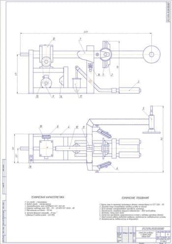 Чертеж общего вида стационарного стенда с электроприводом для разборки и сборки колес