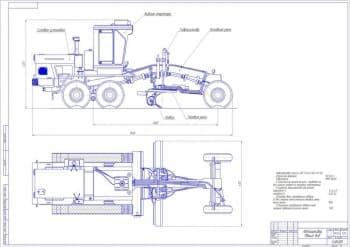 Комплект готовых чертежей конструкции автогрейдера модификации ДЗ-98 с разработкой технологических и принципиальных схем