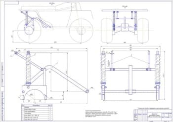 Комплект чертежей задней подвески мотовездехода Рысь со спецификацией