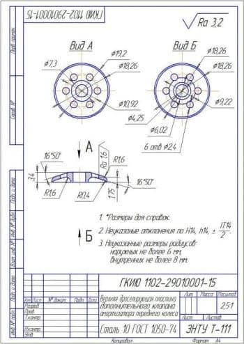 1.Чертеж детали верхняя дросселирующая пластина дополнительного клапана амортизатора переднего колеса в масштабе 2.5:1