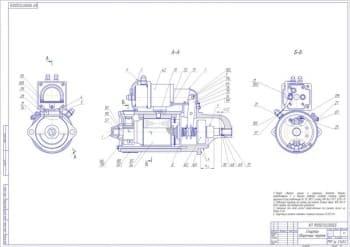 Сборочный чертеж стартера с комплектом рабочих чертежей деталей