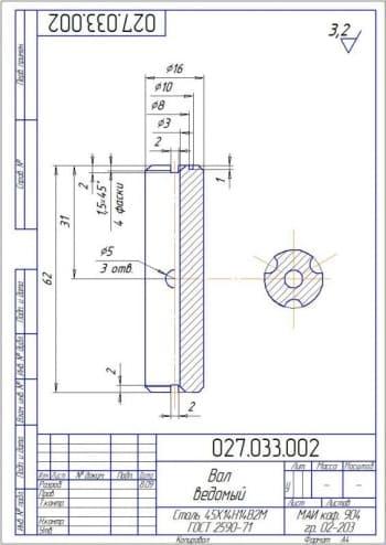 1.Чертеж детали вал ведомый (материал: Сталь 45Х14Н14В2М Г0СТ 2590-71), с размерами (формат А4)