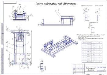 Сборочный чертеж подставки под двигатель с эскизным исполнением
