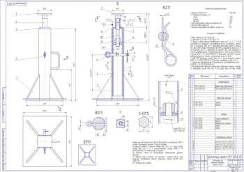 Комплект сборочных чертежей подставки-подъемника для постановки сельскохозяйственной техники на хранение