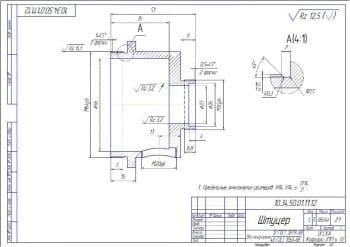 Деталировочный чертеж штуцера массой 386.64г, в масштабе 2:1