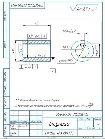 11.Рабочий чертеж детали ступица А4