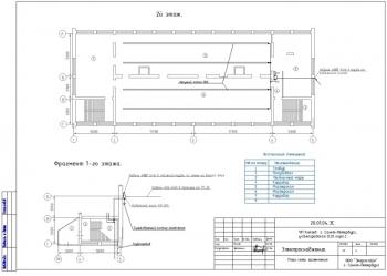 Набор чертежей проекта электроснабжения и освещения ЧП