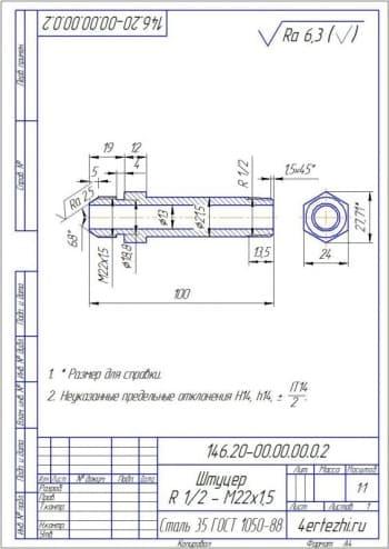 Деталь втулки с указанными размерами для справок и