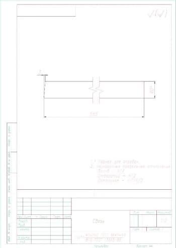 11.Чертеж детали связь в масштабе 1:2 (материал: Труба 40*25*2 Г0СТ 8645-68/В10 Г0СТ 13663-86), с указанными размерами для справок и с техническими требованиями: предельные неуказанные отклонения размеров: валов – h12, отверстий – Н12, остальное - +-IT14