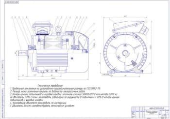 11.Чертеж сборочный двигателя асинхронного с короткозамкнутым ротором в масштабе 1:2