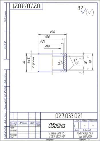 11.Деталировочный чертеж обоймы (материал: Сталь ШХ 15 Г0СТ 801-78), с указанием основных размеров (формат А4)