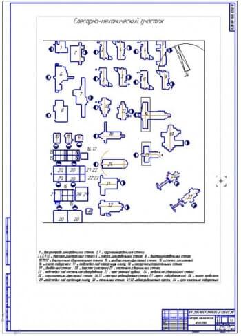 Чертеж слесарно-механического  участка