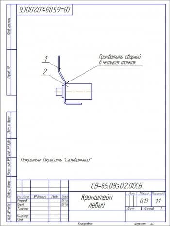 11.Деталь скоба. Длина развертки – 33 мм. Масса детали 0,03 кг. Масштаб 1:1 (формат А4)
