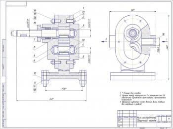 1.Сборочный чертеж объемной роторной гидромашины - насоса шестеренчатого с техническими требованиями