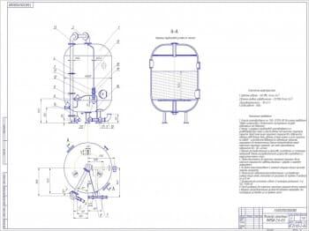 Чертеж фильтра ионитного ФИПаII-2,6-0,6