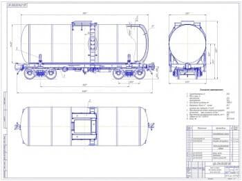 Чертежи вагона - цистерны для перевозки битума