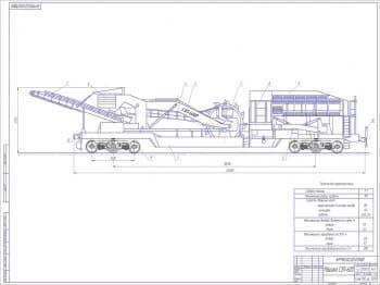 Чертежи самоходного землеуборочного поезда СЗП-600 для содержания и ремонта земляного полотна