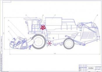 1.Общий вид зерноуборочного комбайна (формат А1)