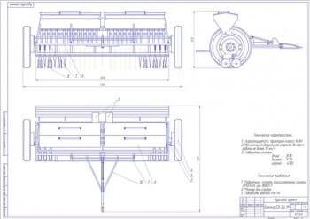 1.Общий вид зерновой туковой сеялки СЗ-3,6 М (формат А1) с модернизацией высеивающего аппарата