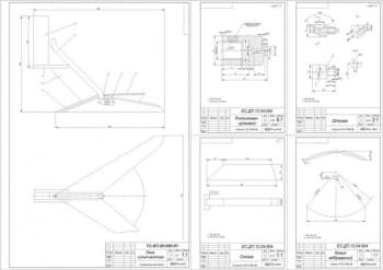 1.СБ лапы культиватора и чертежи деталей (стойка, отбивающий кожух, штуцер, щелевой распылитель) (формат А1)