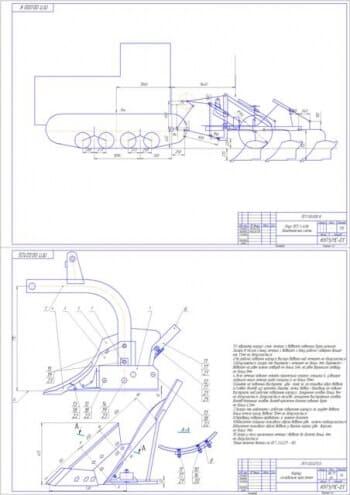 Чертежи навесного плуга ПЛН-5-35