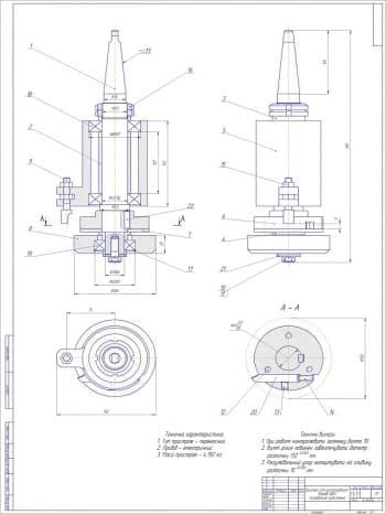 Чертежи устройства для расточки блоков ДВС с полным комплектом чертежей деталей приспособления