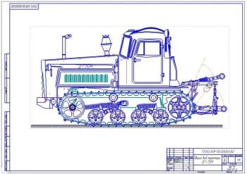 Чертеж трактора ДТ-75М