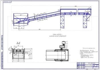 1.Общий вид ленточного конвейера с прорезиненной лентой (формат А1) со схемой привода с цилиндрическим редуктором