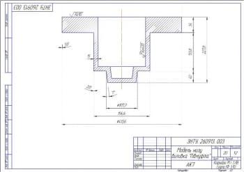 1.Деталь модель низа отливки муфты массой 20, в масштабе 1:2 (материал: АК7), с указанными размерами (формат А3)