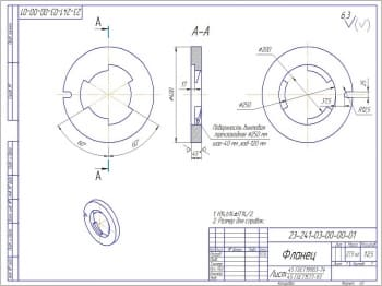Рабочий чертежи детали - фланец (формат А3)
