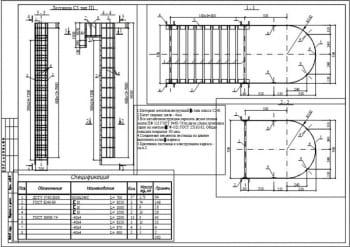 1.Сборочный чертеж конструкции пожарной лестницы С3, типа П1, со спецификацией, с техническими требованиями