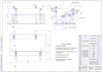 Приспособление для закрепления головки блока цилиндров: чертежи