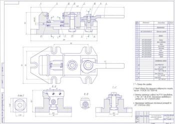1.СБ тисков эксцентриковых для ремонта якорей генераторов и стартеров, массой 18.5, в масштабе 1:1