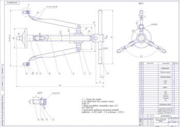 Чертеж съемника ступиц колес прицепов и полуприцепов