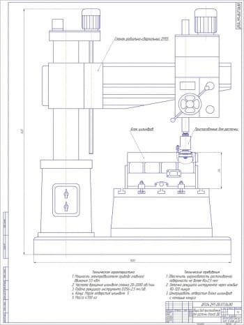 Чертежи станка с приспособлением для расточки блоков ДВС