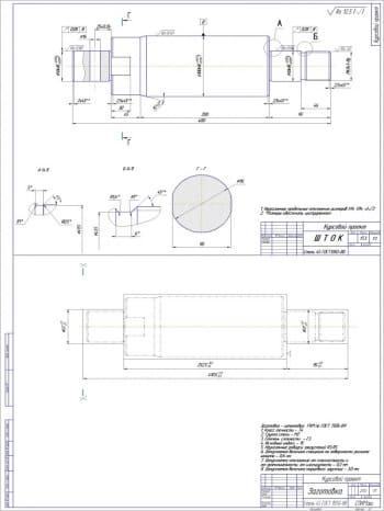 1.Проектирование детали «Шток» (формат А2х2)