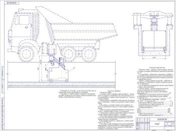 Общий вид канавного передвижного стенда для монтажа-демонтажа автомобильных агрегатов грузовых автомобилей, с техническими требованиями (масштаб чертежа 1:25 (формат А1)