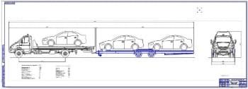 Чертеж автопоезда-эвакуатора легковых автомобилей