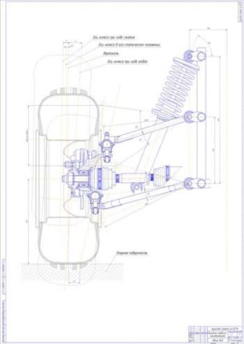 Чертеж передней подвески независимой подвески квадроцикла с деталировкой