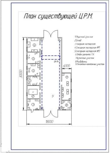 1.Чертеж плана существующей центральной ремонтной мастерской