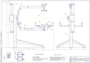 Чертежи стенда для ремонта и сборки топливных баков